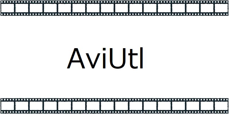 AviUtlのダウンロード・インストールを分かりやすく紹介