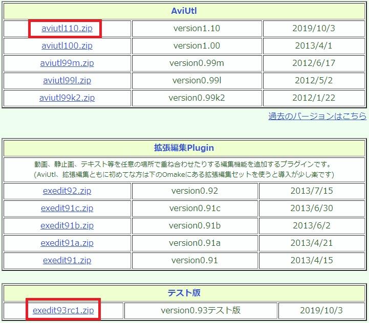 Aviutlと拡張編集Pluginをダウンロード