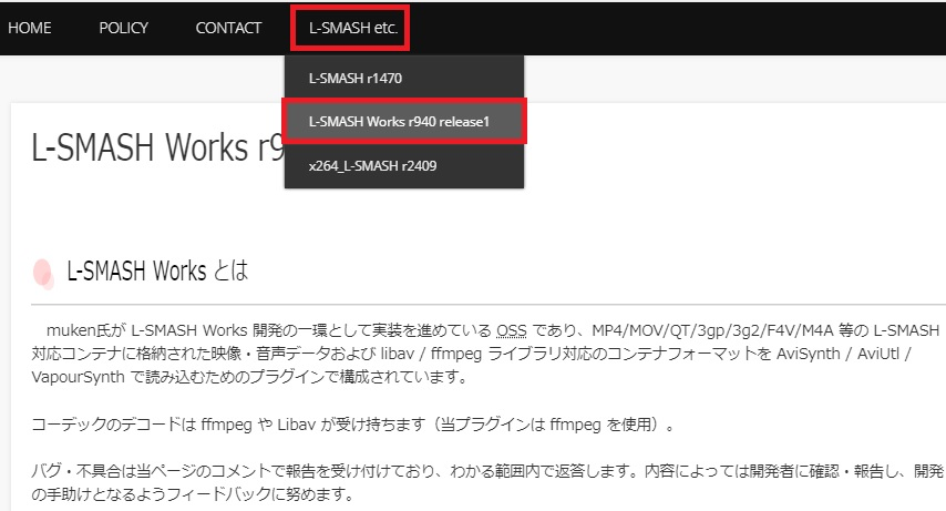 L-SMASH Worksをダウンロード
