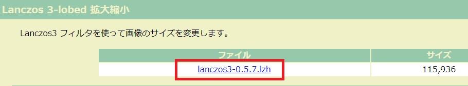 Lanczos 3-lobed 拡大縮小をダウンロード