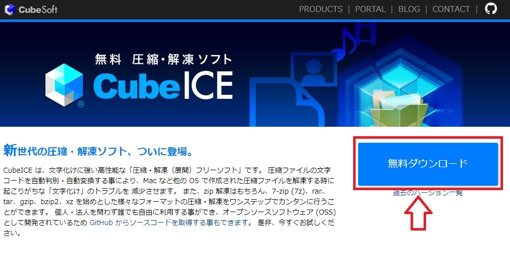 解凍ソフト Cube ICEをインストール
