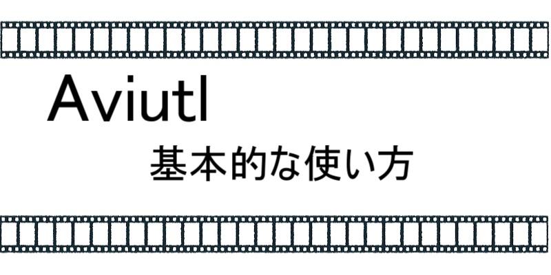 AviUtlの基本的な使い方について解説