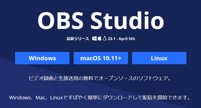 OBS Studioのダウンロードと基本設定
