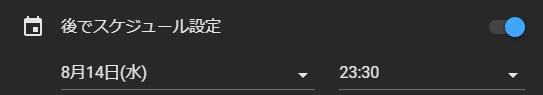 Youtube Studio スケジュール設定