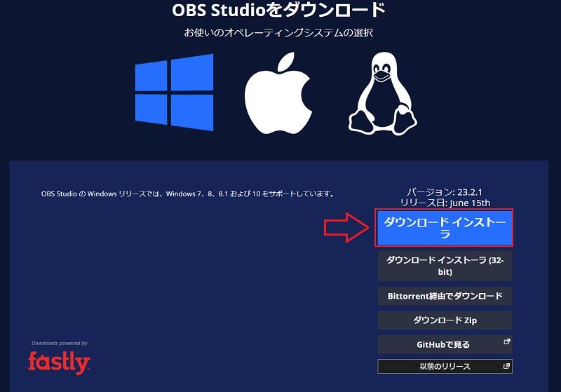 OBS Studioのダウンロード