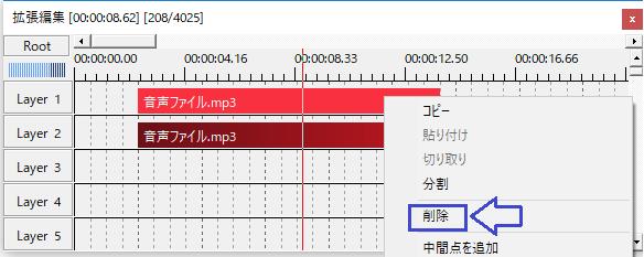 拡張編集(タイムライン)
