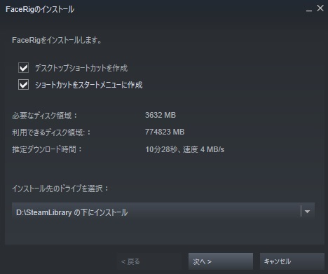 FaceRigの購入とインストール