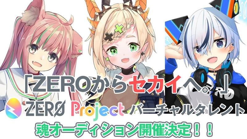 ZERO Project バーチャルタレント魂オーディション