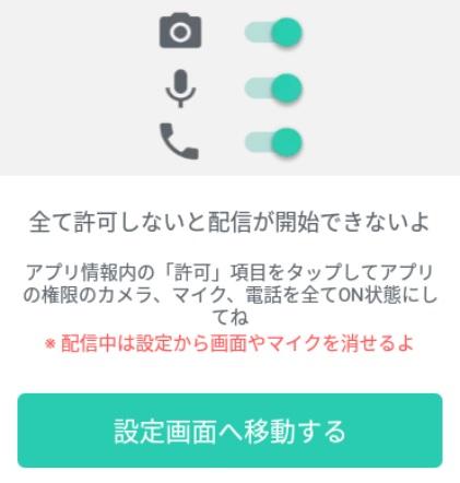ミラティブ(Mirrativ)の配信設定 android