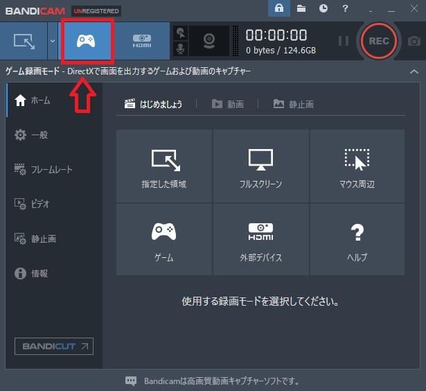 Bandicam ゲーム録画モード