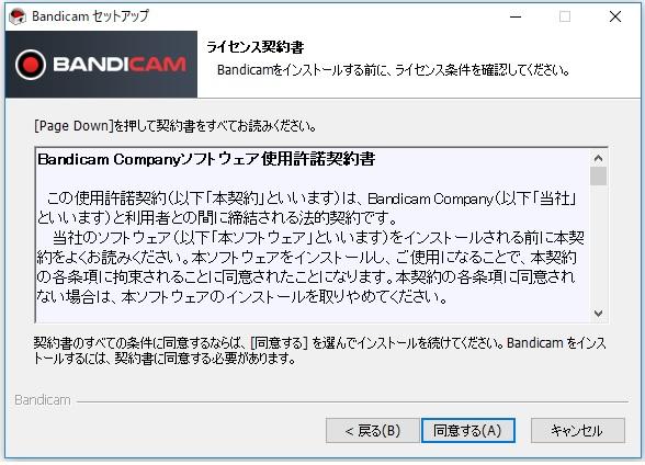 Bandicam ダウンロード