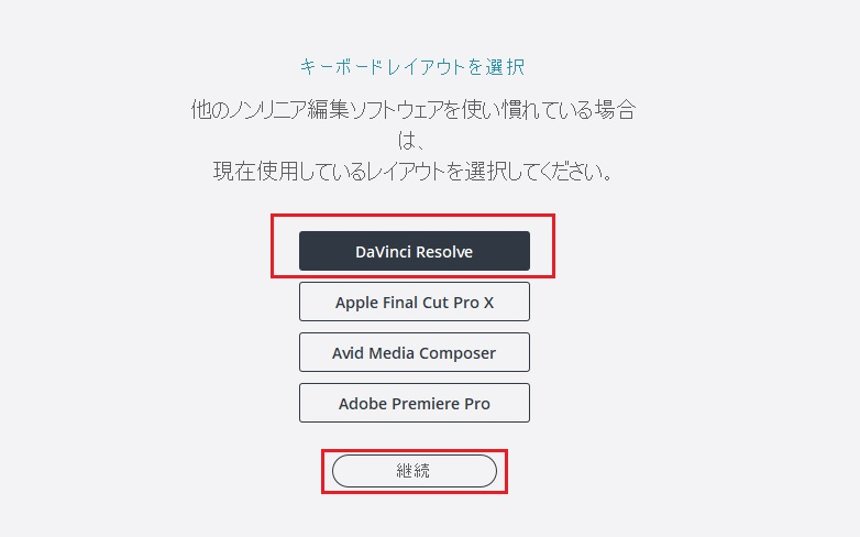 DaVinciResolveの初回セットアップ