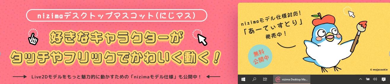 nizimaデスクトップマスコット(にじマス)