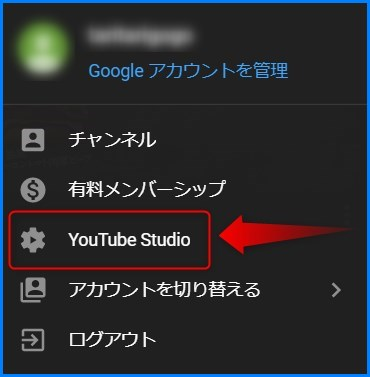 Youtube Studio 配信方法