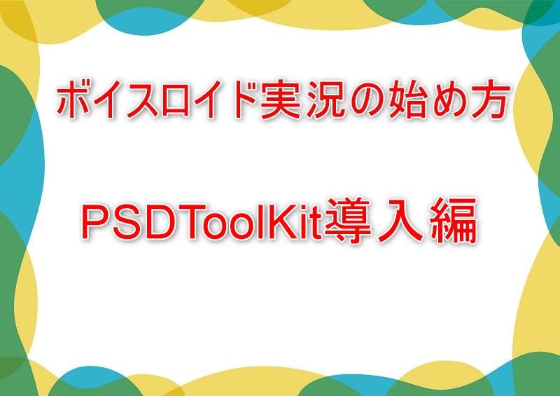 【ボイスロイド実況の始め方】PSDToolKit導入編