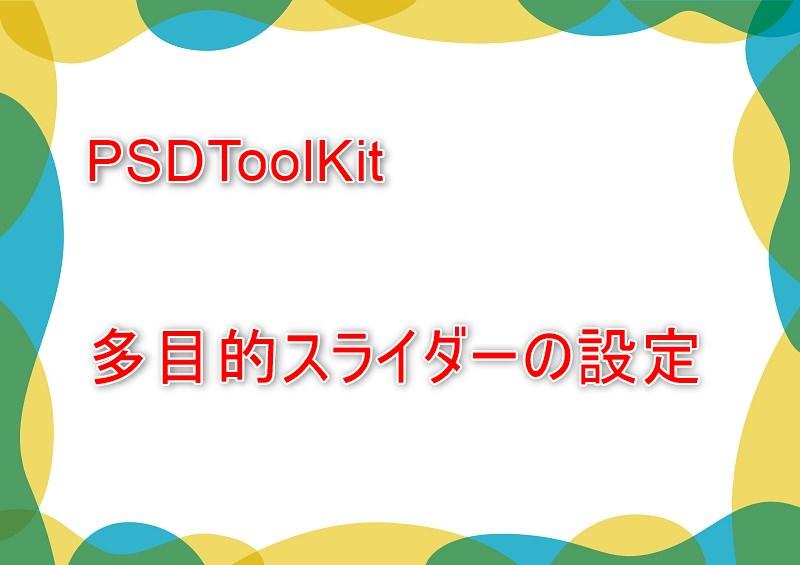 PSDToolKit 多目的スライダーの設定