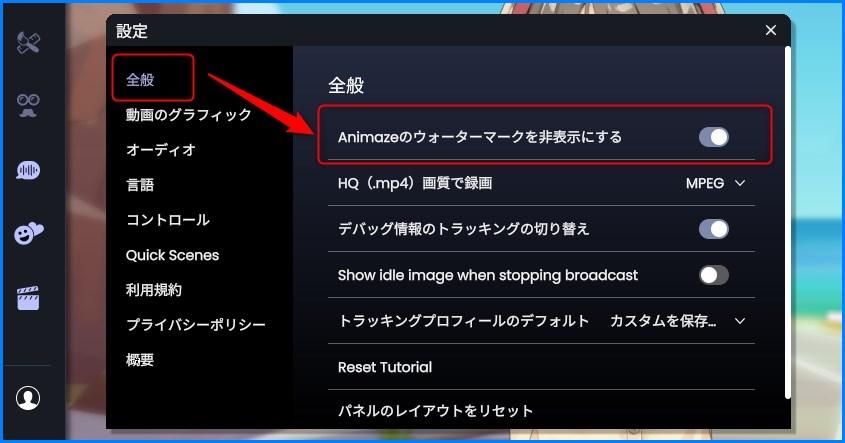ウォーターマーク(Animazeのロゴ)の非表示