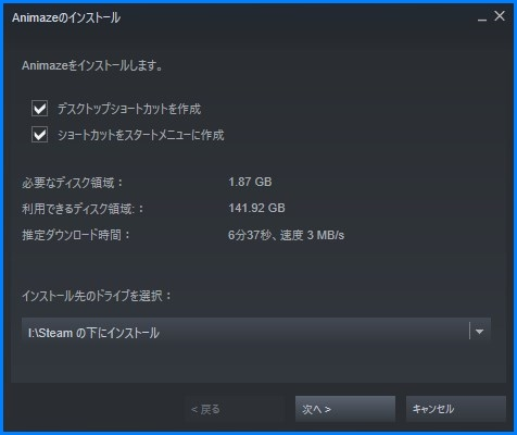 Animazeの導入(インストール)